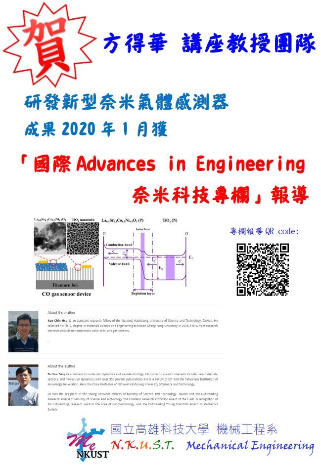 賀!機械系方得華講座教授團隊研發新型奈米氣體感測器, 成果2020年1月獲「國際Advances in Engineering奈米科技專欄」報導