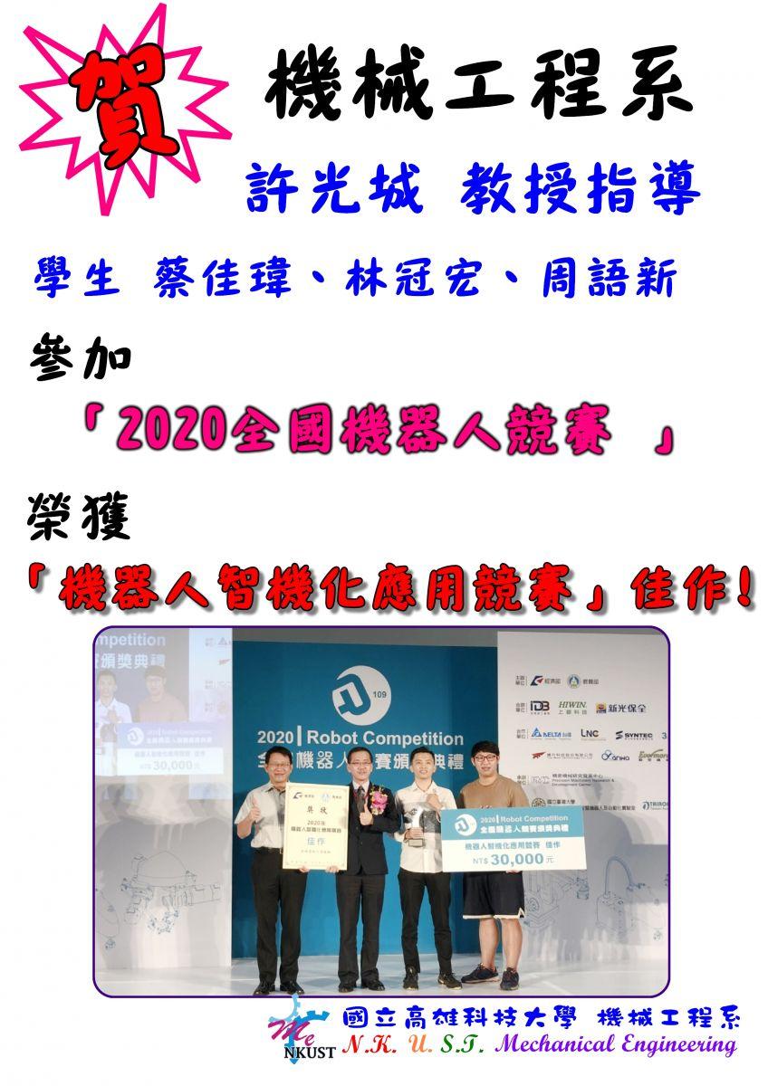 賀!機械系許光城教授 指導學生蔡佳瑋、林冠宏、周語新,參加「2020全國機器人競賽 」,榮獲「機器人智機化應用競賽」佳作!